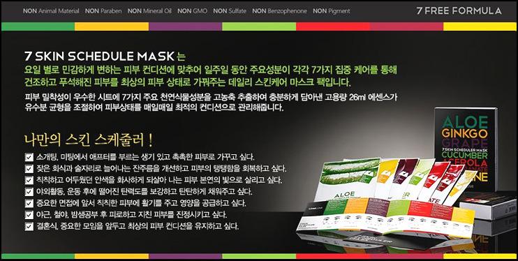 7 maseczek LomiLomi 7skin Schedule Mask na każdy dzień tygodnia. Aloes, Ginkgo, Grape, Cocumber, Acerola, Pomegranate, Jasmine